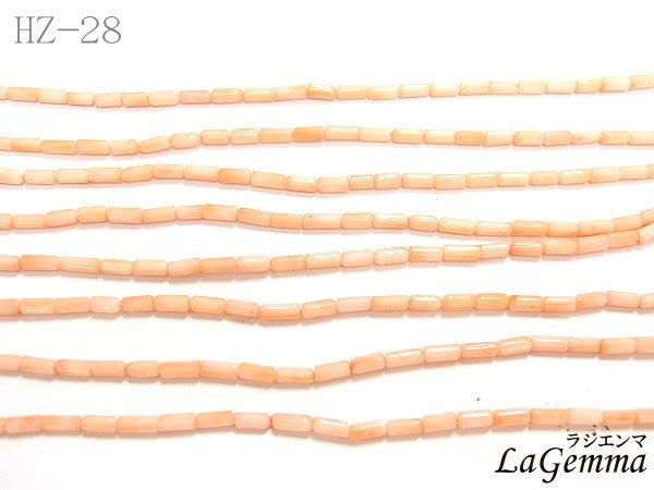☆寶峻晶石☆特價190元/條~DIY串珠 海竹珊瑚 淡橘色管狀珠 獨創飾品/手鍊/項鍊 HZ-28 長度約40cm