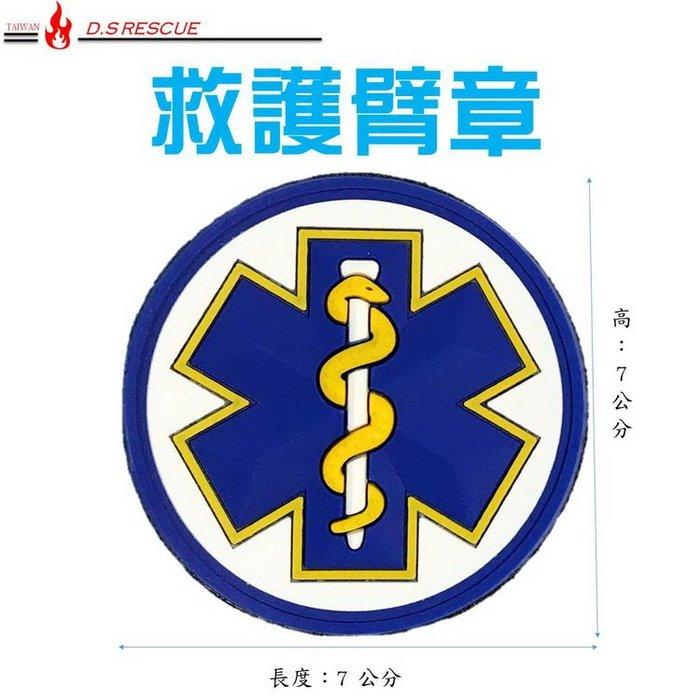 【EMS軍】救護臂章-PVC立體版(背面魔術貼)