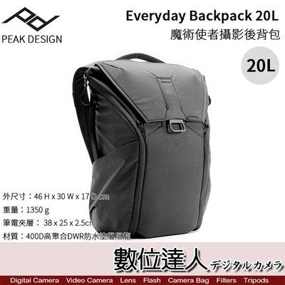 【數位達人】預購 PEAK DESIGN 魔術使者隨行攝影包 20L EVERYDAY Backpack / 後背包
