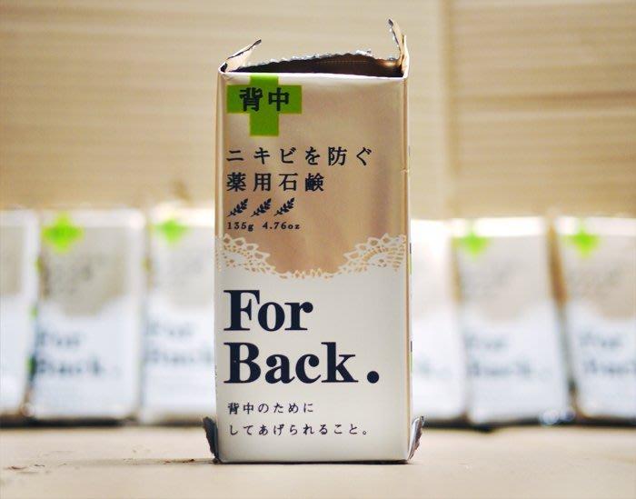 日本 Pelican 沛麗康~ 背部專用潔膚石鹼潔膚皂135g  for back ☆MUSE 愛美神☆