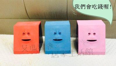Face Bank 電子存錢筒 會吃錢的存錢筒 微笑存錢筒 / 錢桶