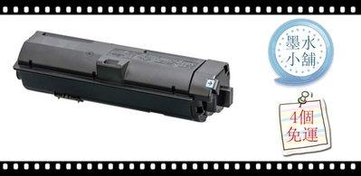 (墨水小舖)4支免運EPSON S110080 副廠碳粉匣 適用 M320DN / M220DN / M310DN