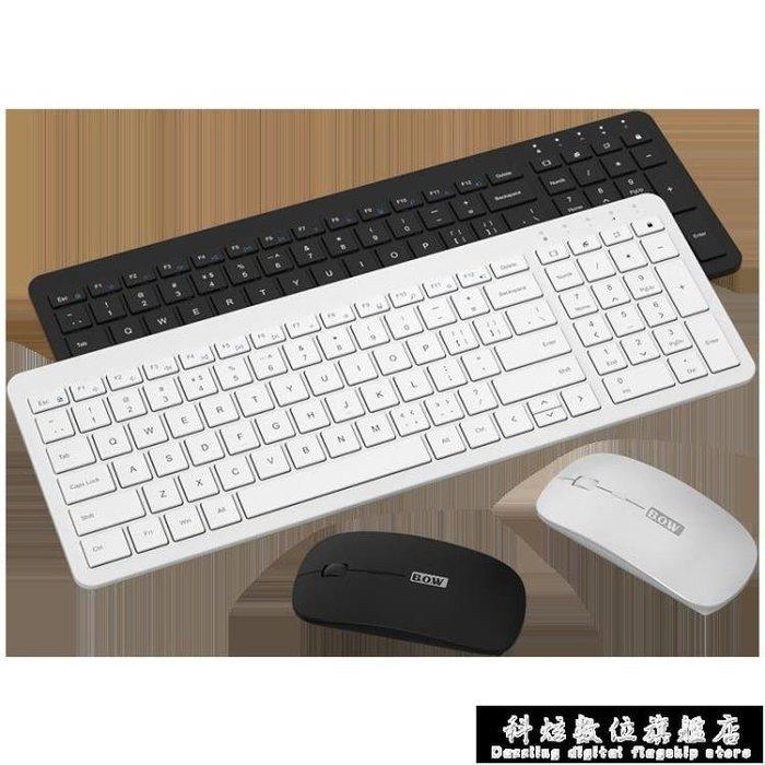 BOW航世筆記本巧克力無線鍵盤 超薄靜音2.4G蘋果Mac台式電腦外接 全館免運