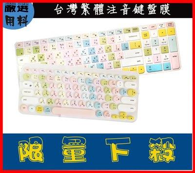彩色 羅技 logitech K380 / MK470 K580 專用 藍芽鍵盤專用 鍵盤膜 鍵盤保護膜 繁體 注音