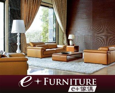 『 e+傢俱 』BS75 賈克森 Jaxon 現代沙發 多組件沙發 | 1+2+3沙發 | 半牛皮沙發 推薦沙發 可訂製