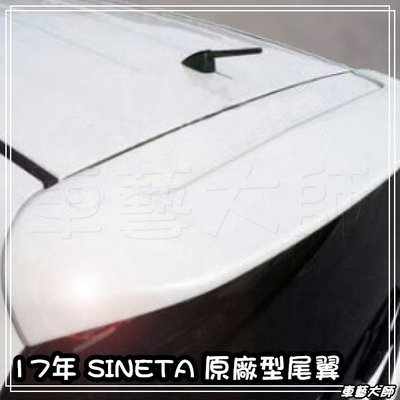☆車藝大師☆批發專賣~豐田 TOYOTA   SIENTA 17年 原廠型 尾翼 擾流板 烤漆 另有其他配件