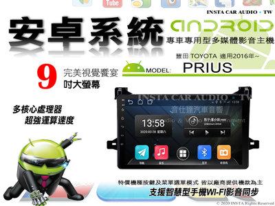 音仕達汽車音響 豐田 PRIUS 2016年~ 9吋安卓機 八核心 4+64 WIFI 鏡像顯示 ADF