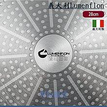 【特惠】 義大利 Lumenflon大理石紋 不沾鍋平底鍋  28cm 不沾鍋(Bf03)