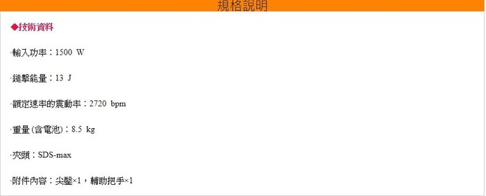 【晉茂五金】博世 五溝電鎚 GSH 9 VC 請先詢問價格和庫存