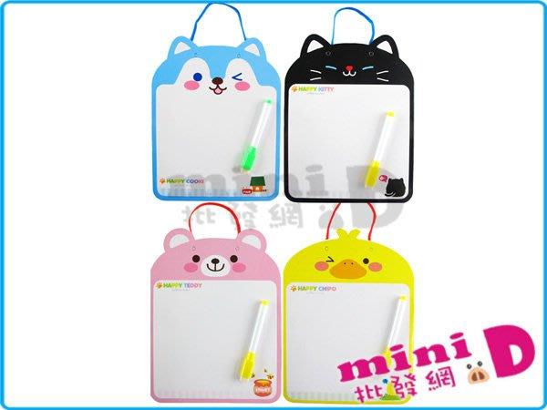 動物小白板+筆 白板筆 畫筆 動物造型 兒童 禮物 文具批發【miniD】[902830004]