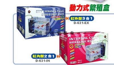 AA。。。青島水族。。。D-631-EX台灣UP雅柏-----動力式繁殖盒 隔離盒==缸外式