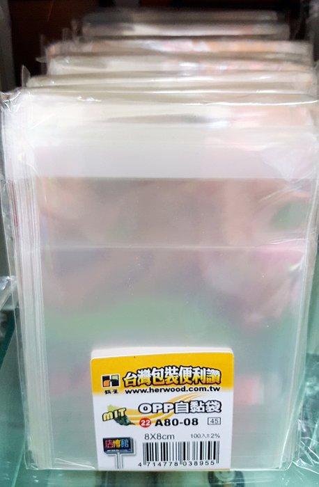 OPP自黏袋 8cm*8cm 100入/包 包裝用品 糖果袋 好好逛文具小舖