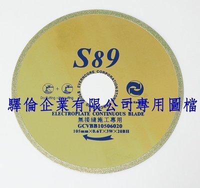 S89 105mm 4吋 無接縫施工專用鋸片、石材美容