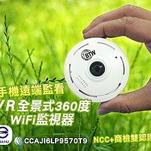 實體店鋪最小監視器超廣角360度全景攝影機VR360度全景360度WiFi監視器環景360度攝影機 無線遠端針孔攝影機