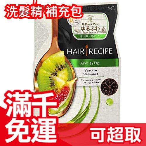 日本【洗髮精補充包 330ml】Hair Recipe 奇異果無花果控油蓬鬆洗髮露 頭髮食譜 無矽靈 ❤JP Plus+