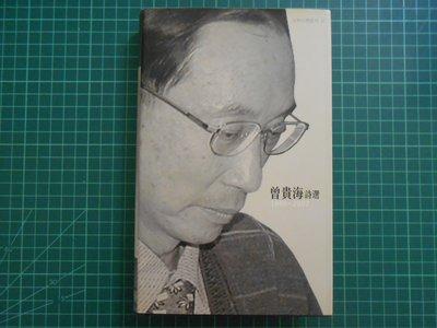 親簽收藏《曾貴海詩選 1966~2007》精裝版 曾貴海著 春暉 民2007年初版 【 CS超聖文化2讚】