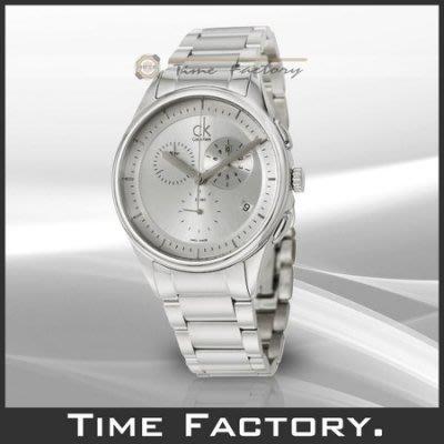 【時間工廠】全新 CK Calvin Klein 時尚簡約白三眼腕錶 K2A27120