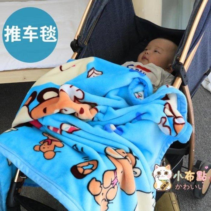 嬰兒小毛毯寶寶毯新生兒推車毯外出秋冬季薄款兒童蓋毯被子幼兒園
