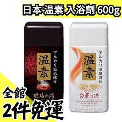 【温素 入浴劑 600g】日本風呂 名勝溫泉 入浴劑 SPA 泡湯澡 沐浴包 保暖【水貨碼頭】