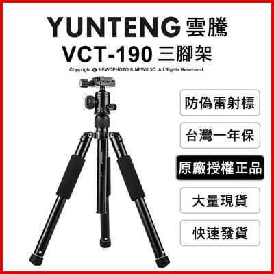 【薪創忠孝新生】免運 雲騰 YUNTENG VCT-190 便攜腳架 載重2.5KG 鋁合金 水平儀 相機腳架