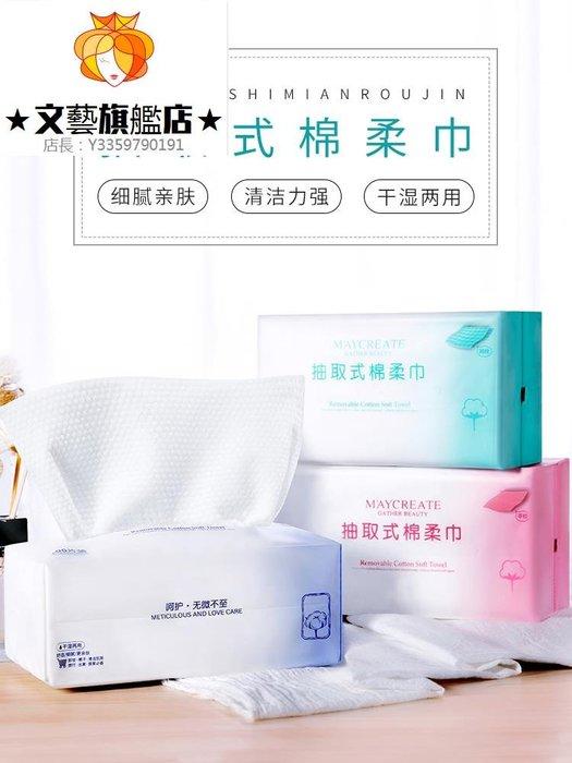 預售款-WYQJD-研洗臉巾女純棉一次性洗面擦臉潔面巾美容專用卸妝棉化妝棉