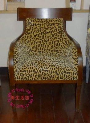 美生活館----新古典 豹紋 扶手主人椅/房間椅/餐椅