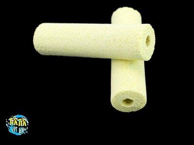 欣欣水族 AG29 奈米 陶瓷柱 10支 圓型 超商運送破損自負
