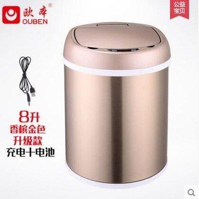 【優上】歐本充電智能感應垃圾桶歐式有蓋廚房客廳衛生間免腳踏筒「香檳金8升」