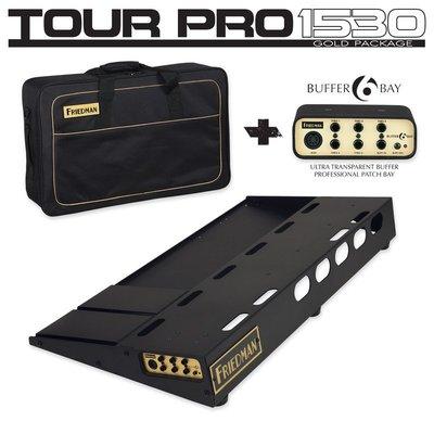 【成功樂器】美國頂級 Friedman Tour Pro 1530+Buffer Bay 6 效果器盤 黃金組合