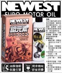 【益迅汽車】日本 NEWEST 鉬元素 奈米金屬引擎強化劑