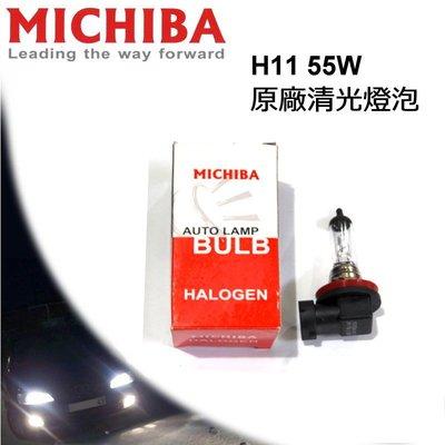 飛馳車部品~MICHIBA H11 55W 清光鹵素燈泡 光色  3