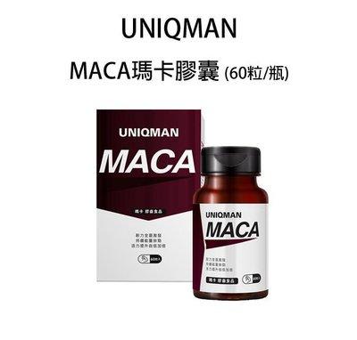 【佾站】UNIQMAN MACA 瑪卡 膠囊 (60粒/瓶) 24h出貨