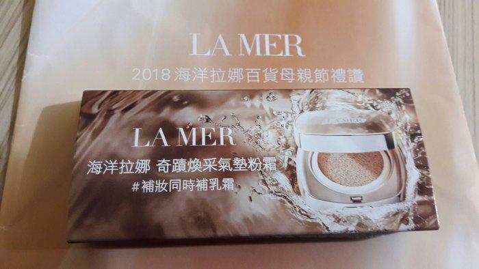 LAMER海洋拉娜 奇蹟煥采氣墊粉霜1.5mlSPF20有效期限202101/La prairie魚子精萃智慧粉底有效期限202010