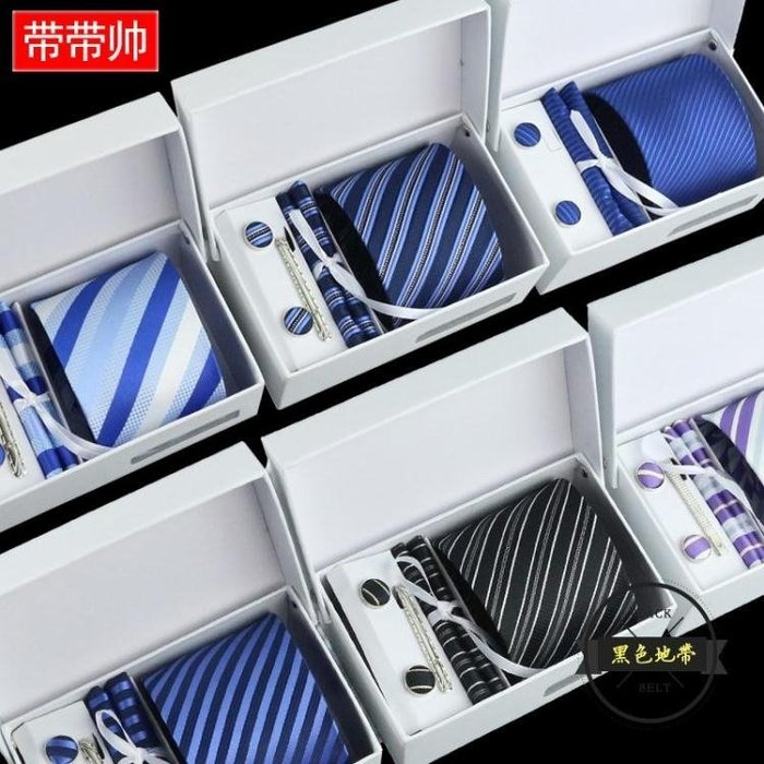 領帶男六件套正裝商務韓版藍色黑色領帶8cm領帶結婚新郎休閒領帶 111