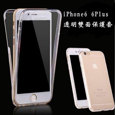 蘋果全包式 iPhone8 Plus i8 Plus i7 Plus 透明雙面保護套 軟殼 透明 手機套 能觸控