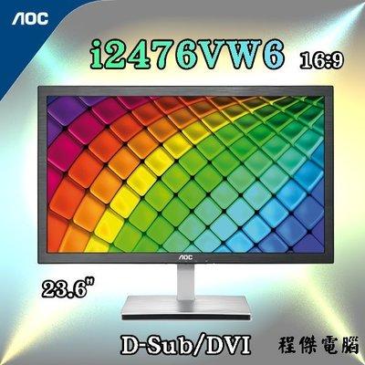 『高雄程傑電腦』AOC 艾德蒙 I2476VW6 24型 液晶顯示器 IPS 16:9 寬螢幕 不閃頻 【實體店家】