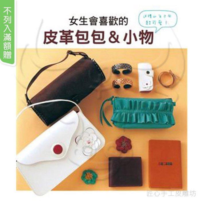 ☆ 匠心 手工皮雕 ☆  女生會喜歡的皮革包包&小物(M024)  手工藝 / 手做 / 染色 / 線雕 / 皮雕