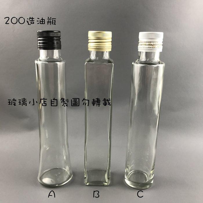 =200cc造型油品瓶= 玻璃小店 一箱24支 玻璃瓶 空瓶 酒瓶 醋瓶 容器