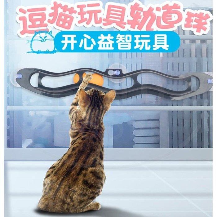 貓吸盤軌道球玩具牆面玩具逗貓波浪球型娛樂貓玩具[好喵_☆找好物FindGoods☆]