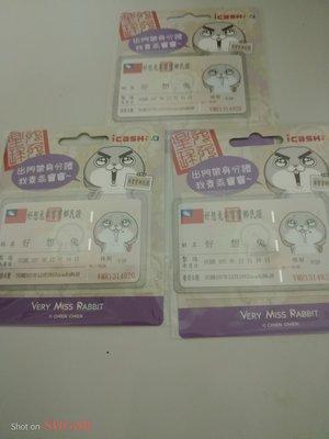 第一代 7-11好想兔 乖寶寶鄉民證 好想兔身分証 另售ps4造型悠遊卡 ps4悠遊卡 7-11卡娜赫拉的小動物 毛怪