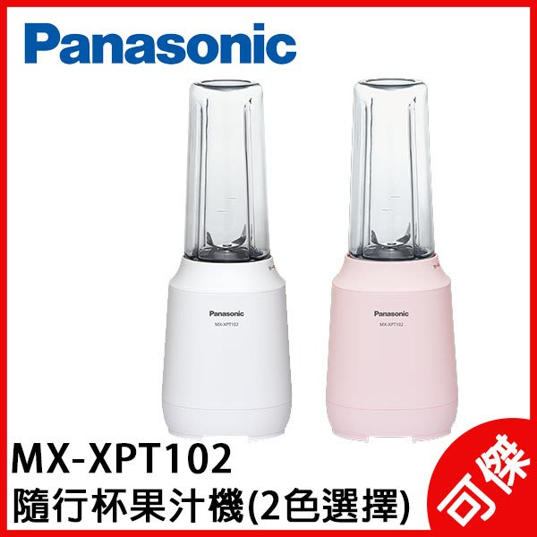 Panasonic MX-XPT102  國際牌 隨行杯果汁機   果汁機 600ml  兩色可選 公司貨 免運 可傑