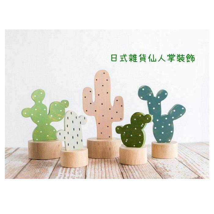 日式雜貨仙人掌裝飾 北歐可愛木製植物擺設裝飾(C款)_☆找好物FINDGOODS☆