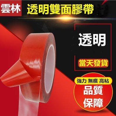 【雲林現貨供應】 寛 1.5mm長3米壓克力雙面膠 透明强力可移無痕耐高温 雲林縣