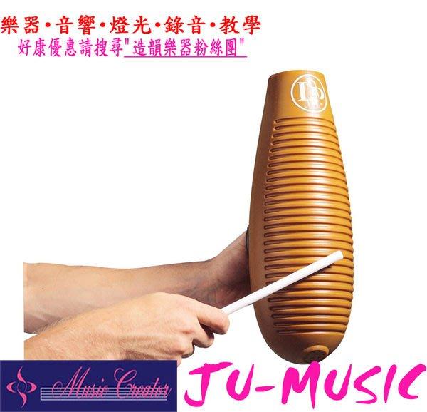 造韻樂器音響- JU-MUSIC - LP 打擊樂器 LP243 Latin Percussion Super Guiro