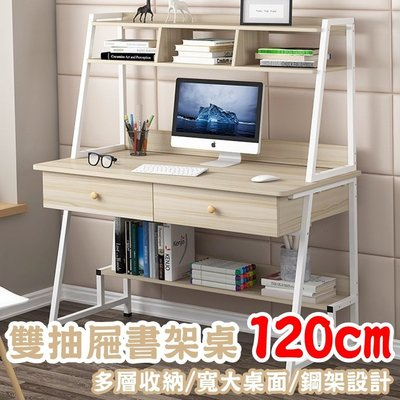 H&C【120cm雙抽屜書架桌】(雙抽屜大桌面/雙層置物/書架/強化鋼架)電腦桌/辦公桌/書桌/桌子/兒童桌/工作桌