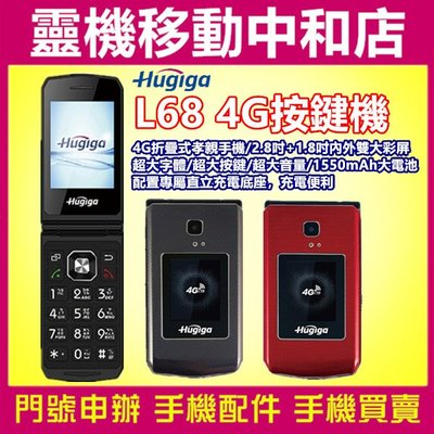 [門號專案價]鴻碁 Hugiga L68 4G LTE [全配] 智慧按鍵機/老人機/長輩機/摺疊機/孝親機/大螢幕