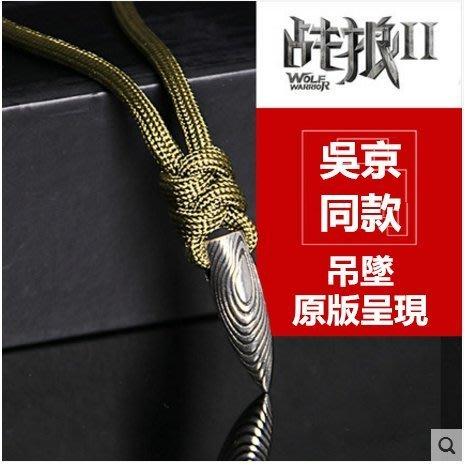 ☜男神閣☞吳京同款項鏈吊墜冷鋒子彈頭男士潮流個性禮物復古簡約掛飾吊墜