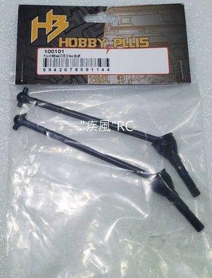 """""""疾風""""RC (現貨)Hobbyplus 1/10 RAVAGE MT10 大腳車用CVD傳動軸(前後共用)100101"""