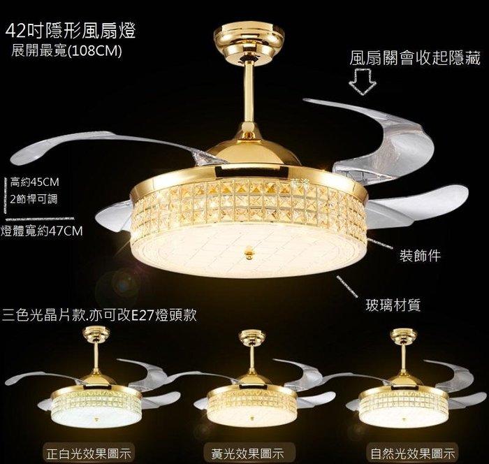 金閃42吋簡約隱型風扇燈,改E27燈頭+遙控,好看又亮吊扇燈僅4900元-GS9977