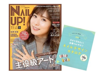 NAILS SHOP 美甲材料批發商城 美甲雜誌 日本美甲雜誌NAIL UP 2019/11 Y1ZM445